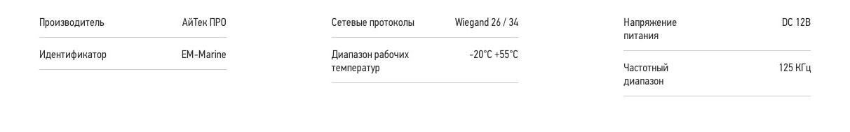 Считыватель-AR100-EH-black-АйТек-ПРО
