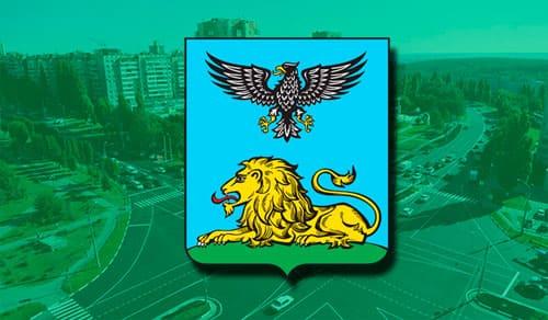 ГУ «Управление автомобильных дорог общего пользования и транспорта Белгородской области»