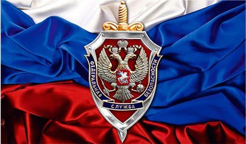 УФСБ России по Белгородской области