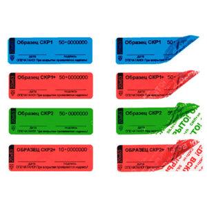Пломба-наклейка СКР - Мир Безопасности