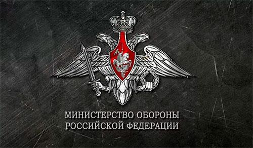 Министрество обороны Российской Федерации